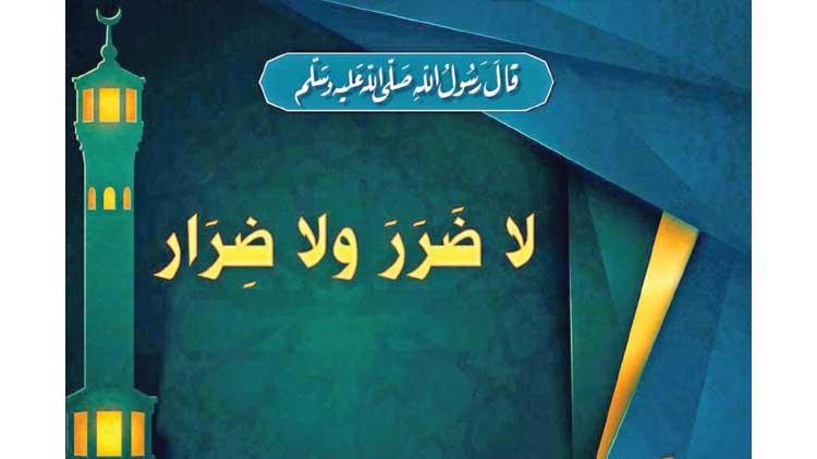 ইসলামে ব্যবসার মূলনীতি