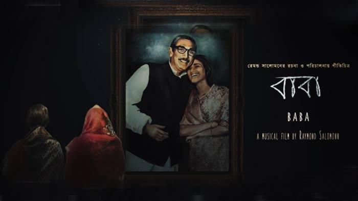 """ভারতে পুরষ্কার পেলো গীতিচিত্র """"বাবা"""""""